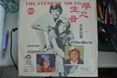 LP 黑膠唱片 ~ 學生之音 65 ~ 神鷹 HA-065 無IFPI