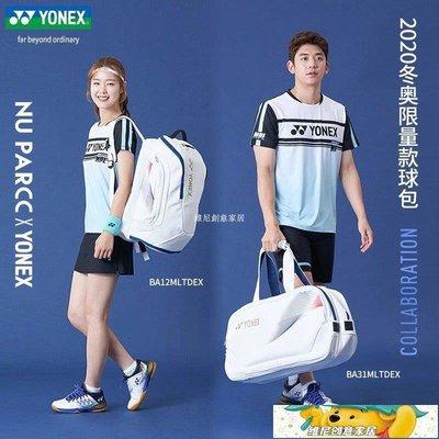 2021新款尤尼克斯羽毛球包大容量YONEX東京奧運雙肩包網球運動包
