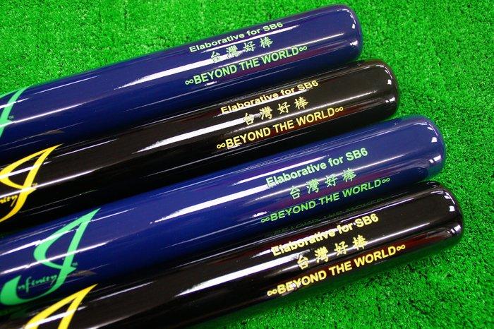 《星野球》Infinity 店家訂製版 頂級楓木壘球棒  台灣好棒  彈性極佳 木材優選