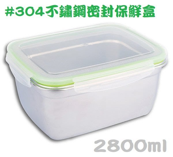 優質#304不鏽鋼密封保鮮盒2800ml 上蓋四面環扣 密封性更佳 保鮮盒、收納盒、便當盒