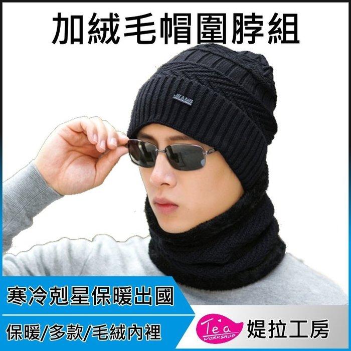 買一送一【專櫃級加絨毛帽圍脖組】 韓版 加厚 針織 圍脖帽 保暖 毛帽 圍巾 帽子 圍脖 毛線帽 套頭 脖套 交換禮物