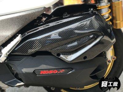 {寬工廠} 全新推出雷霆S125/150 碳纖維空濾外蓋(carbon)
