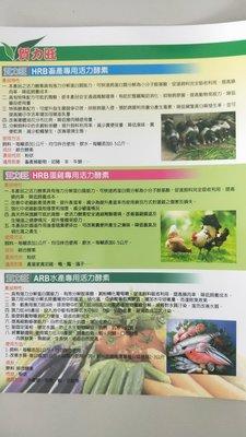 綠世紀-賀力旺HRB畜產專用活力酵素 1KG/包