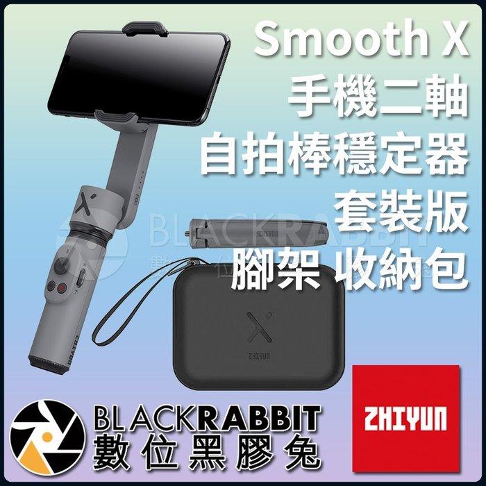 數位黑膠兔【 ZHIYUN 智雲 Smooth X 手機 二軸 自拍棒 穩定器 套裝版 含 腳架 收納包 】 公司貨