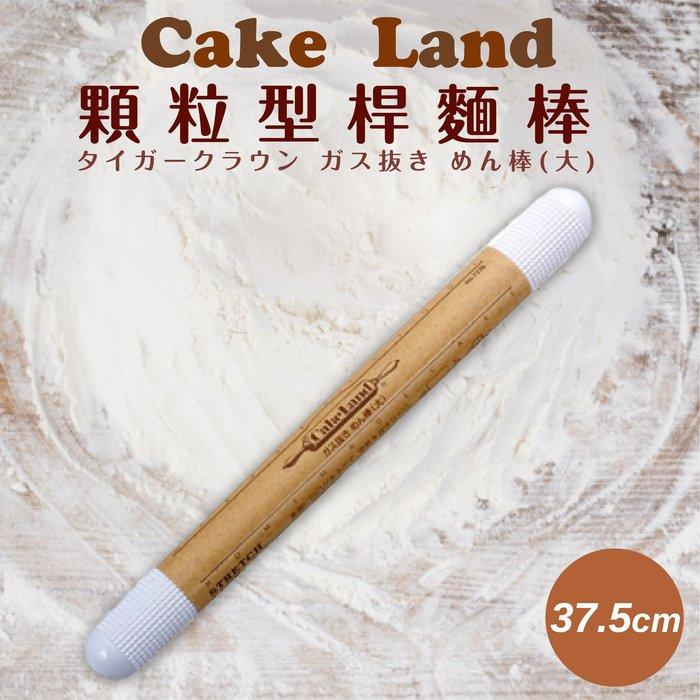 日本【Cake Land】顆粒型桿麵棒-37.5CM