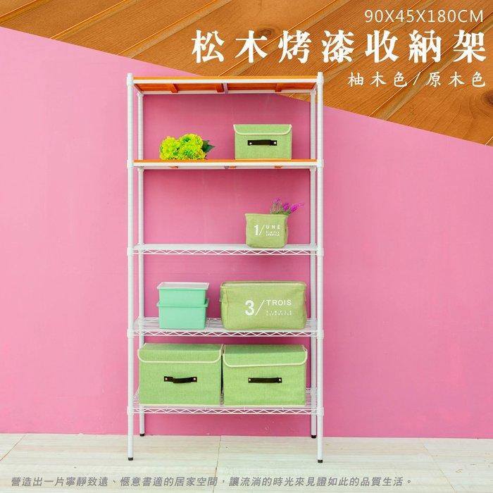 層架【UHO】 90x45x180cm 松木五層收納層架