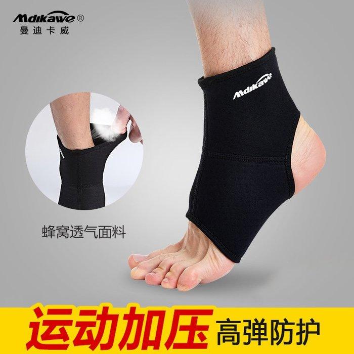 衣萊時尚-護踝籃球男運動扭傷護腳踝襪女士固定腳護腕踝腳脖護套踝關節護具