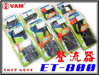 ξ梵姆ξ嘉好ET-800濾波器,整流器(勁戰,BWS,GTR,RS,VJR,JET,G5,Racing,Tigra)