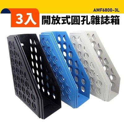 【 】韋億 AMF6800-3L 開放式圓孔雜誌箱(1組3入) 書架 公文架 雜誌架 雜誌箱 資料架 檔案架 文具