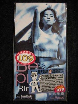 知念里奈 - Be proud - 1999年SONY唱片台壓版 - 3吋單曲EP - 全新未拆 - 81元起標