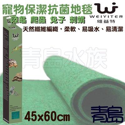 CT。。。青島水族。。。RP0025台灣WEIYITER維益特---寵物保潔抗菌地毯 兔子 刺蝟小動物==45*60cm