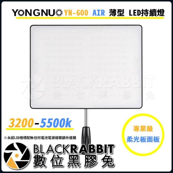 數位黑膠兔【 永諾 YN-600 AIR 薄型 LED持續燈 】補光燈 持續燈 攝影燈 外拍燈 錄影 超薄