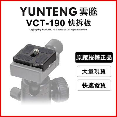 【薪創台中】YUNTENG 雲騰 VCT-190 快拆板 快拆雲台 三腳架 攝影機 通用配件 相機 腳架 快板