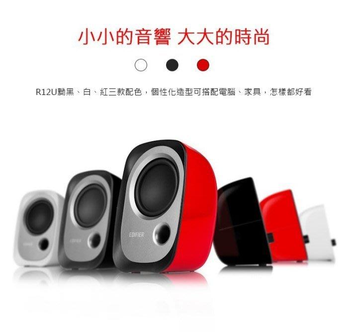 EDIFIER 漫步者 音響 R12U 小音響 筆電音響 手機音響 平板音響 全頻帶揚聲器 低音砲 迷你音響