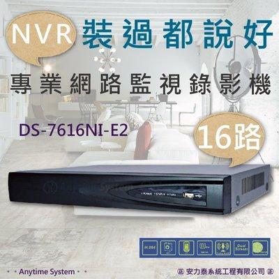 安力泰系統~16路 海康 NVR 網路錄影機 / H.264/1080P/DS-7616NI-E2
