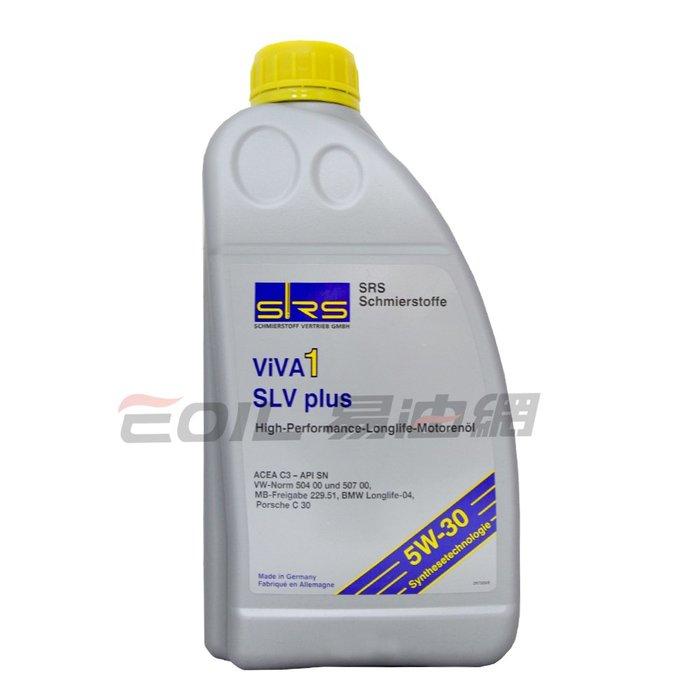 【易油網】德國原裝 SRS 5W30 C3 認證 VIVA1 TOPSYNTH 5W-30合成機油