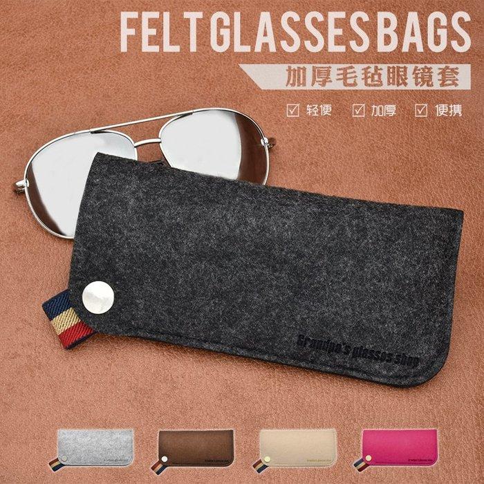 爆款熱賣-創意時尚毛氈眼鏡袋韓國大號墨鏡太陽鏡套眼睛盒旅行收納包潮