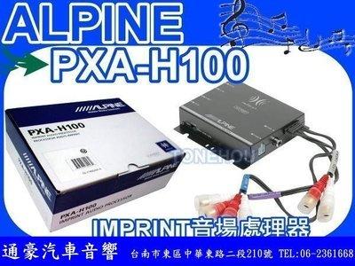 通豪汽車音響 ALPINE PXA-H100 IMPRINT 音場處理器