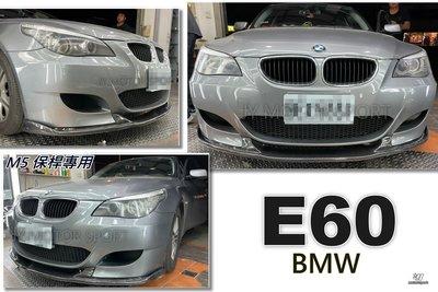 小傑車燈精品--全新 BMW E60 H牌 正M5 專用 碳纖維 卡夢 CARBON E60前下巴