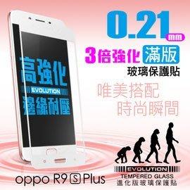 hoda 超薄 2.5D 0.21mm 滿版 OPPO R9s plus 疏水疏油 9H 鋼化 保護貼 玻璃貼 螢幕貼