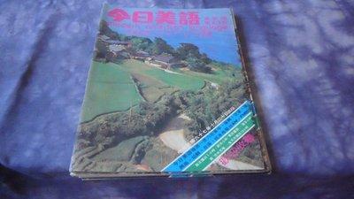 藍色小館8--------67年.今日美語{23期}
