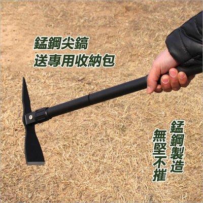 戶外農林園林工具 折疊小洋鎬 野營戶外登山折疊尖扁鎬鋤頭工兵十字鎬 送專用收納包