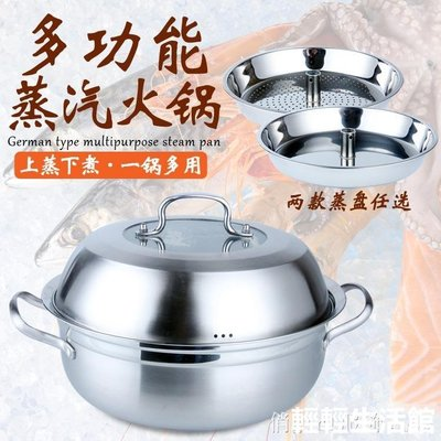 蒸鍋家用一層海鮮蒸汽鍋大容量三層蒸饅頭的蒸鍋蒸魚鍋大號不銹鋼qqshg