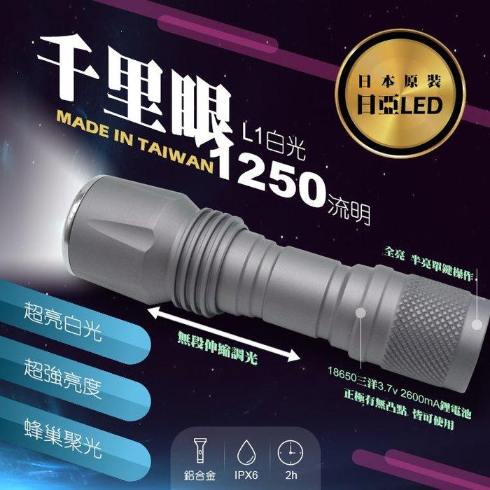 千里眼 L1(白光) 自由調焦 1250流明 超強亮度手電筒