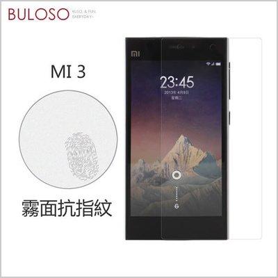 《不囉唆》小米3  霧面抗指紋防刮(前) 手機螢幕保護膜 貼膜(不挑色/款)【A276320】