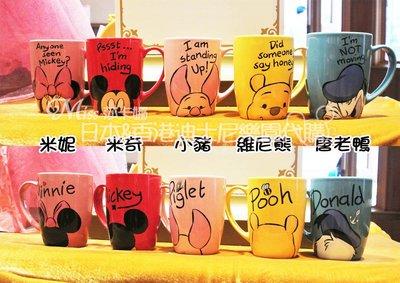 Miss 莎卡娜代購【香港迪士尼正品】米奇 米妮 唐老鴨 維尼熊 小豬皮傑 對話情境陶瓷馬克杯 (預購)