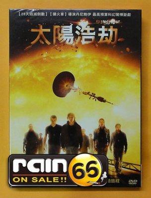 ⊕Rain65⊕正版DVD【太陽浩劫】-猜火車導演*席尼墨菲*楊紫瓊-全新未拆(直購價)