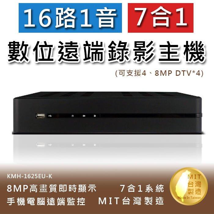 16路1音七合一8MP高畫質數位錄影主機手機監看支援DTV不含硬碟(KMH-1625EU-K)