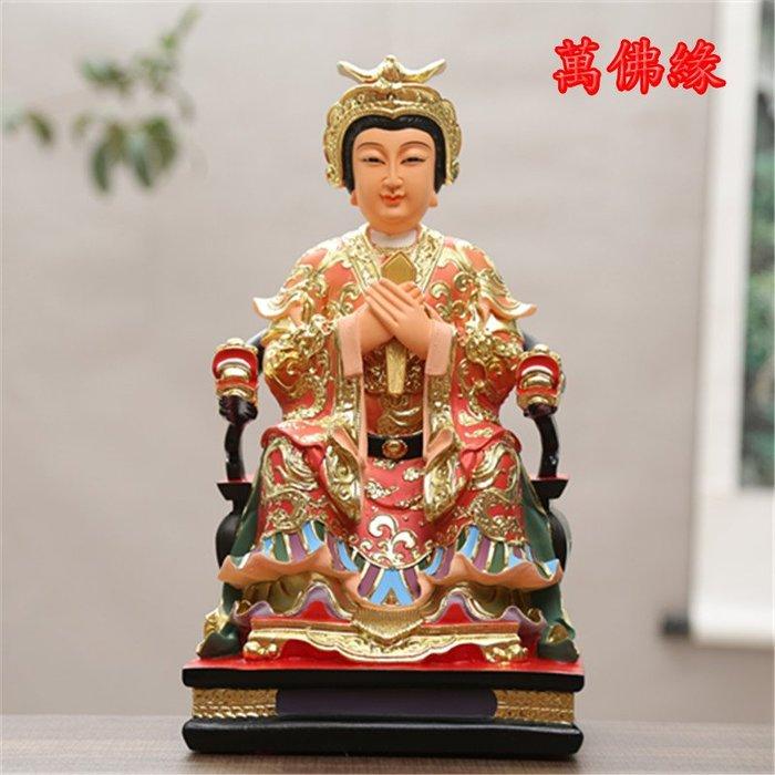 【萬佛緣】16寸泰山娘娘像泰山聖母像泰山奶奶碧霞元君神像樹脂佛像供奉神像