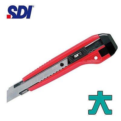 【西瓜籽】 手牌 SDI 自動鎖定大美工刀附2片刀片 0423C (H-650)