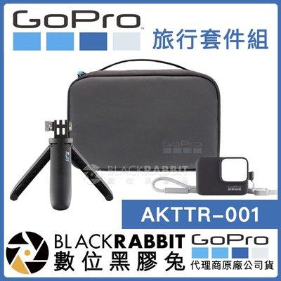 數位黑膠兔【 GoPro 旅行套件組 AKTTR-001 】 三腳架 自拍棒 收納包 原廠配件 Osmo action