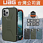台灣公司貨 UAG IPhone 11 Pro Max i11 美國...