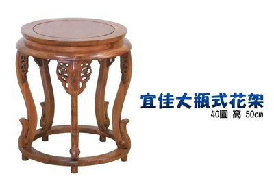 ❖時代歐❖ 宜佳 大瓶式花架 花台 圓椅 圓鼓椅 古椅 古董椅 造型椅  藝品桌 展示台