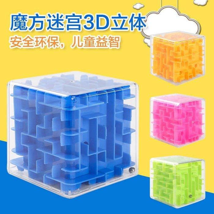 福福百貨~加大號迷宮球立體3D智力球兒童益智玩具闖關走珠魔方平衡早教六面迷宮