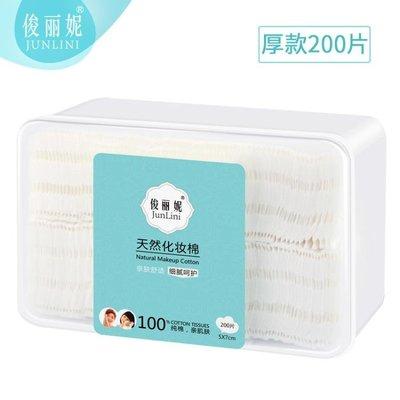 化妝棉卸妝棉厚薄款純棉卷裝濕敷拍水壓邊雙面臉部省補水工具