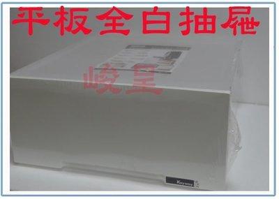 『峻 呈』(全台滿千免運 不含偏遠 可議價) 聯府 LF0091 LF-0091 3入 抽屜整理箱 平板 整理箱 衣物箱