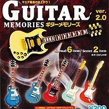 扭蛋 Guitar Memories Ver 2.0 結他 電結他 樂器 Band 全套 8 款 包 2款隱藏