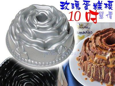 世界大牌』 一體成形 10吋 玫瑰蛋糕模 ( 可當 十吋 不沾中空戚風蛋糕模 10吋 戚風蛋糕模  )..