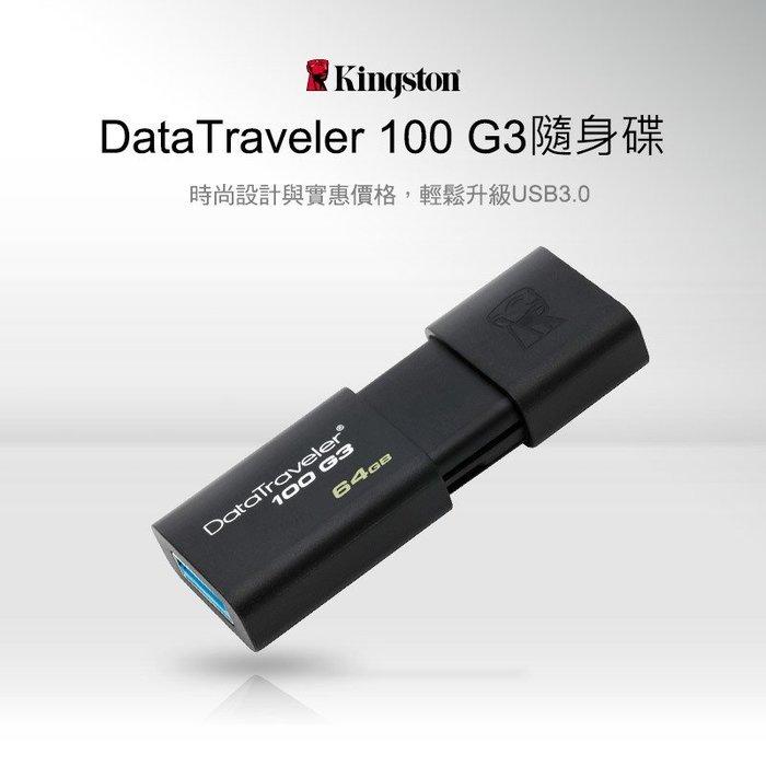 [哈GAME族] 金士頓 DataTraveler 100 G3 16GB USB3.0 隨身碟 DT100G3 16G
