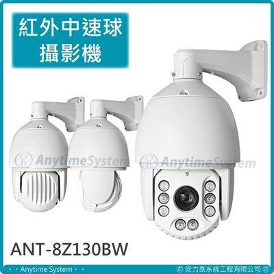 安力泰系統~130萬IP網路攝影機ANT-8Z130BW中速球/18倍光學變倍紅外有效距離可達120米 出清$16800