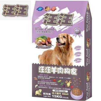《 汪汪輕狗食 》 成犬 羊肉狗食(15kg)