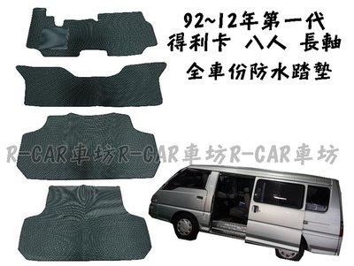 三菱92-12年得利卡DELICA 廂車/8人/長軸 專車 專用 耐磨型防水腳踏墊DELICA腳踏墊