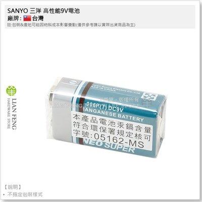 【工具屋】*含稅* SANYO 三洋 / GP 超霸 高性能9V電池 四角 麥克風電池 乾電池 DC 9號電池 黑色電池