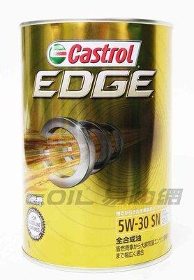 【易油網】Castrol 5W30 E...