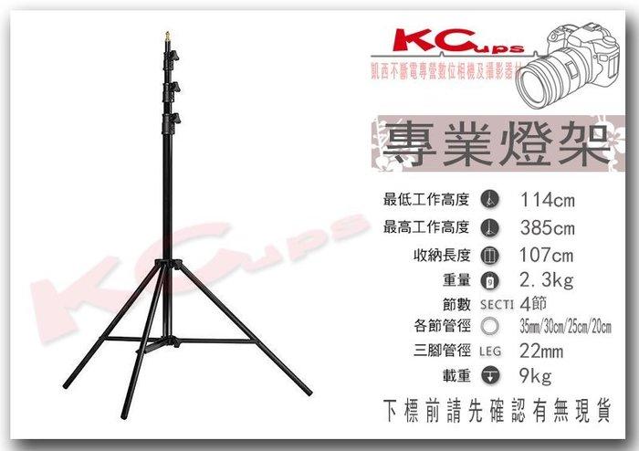 凱西影視器材 KUPO 198 四節式 鋁合金 燈架 高114-385cm 荷重9kg 另有氣壓版 198AC LED燈