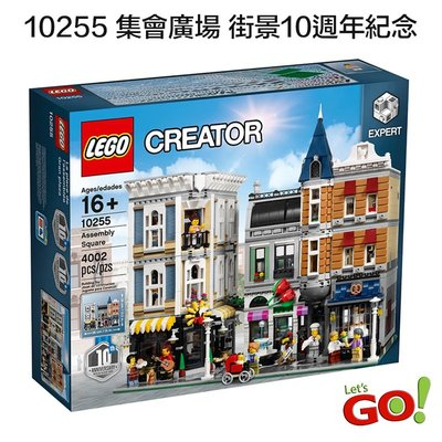 【LETGO】全新 樂高正版 LEGO 10255 CREATOR 創意系列 街景系列 集會廣場 街景10週年紀念